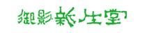 神戸ミカシエ